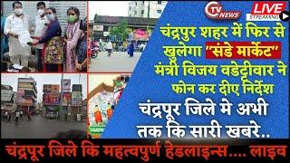 02July   Chandrapur Breaking   Latest CTV News Headlines LIVE    24X7 Live News   Hindi News   NewsBurrow thumbnail