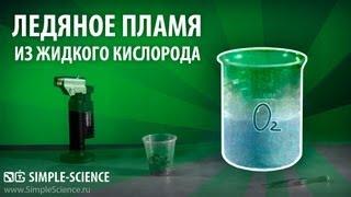 Ледяное пламя из жидкого кислорода - химические опыты