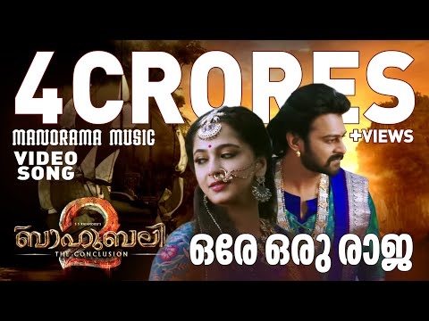 Ore Oru Raja | Video Song | Bahubali 2 The...