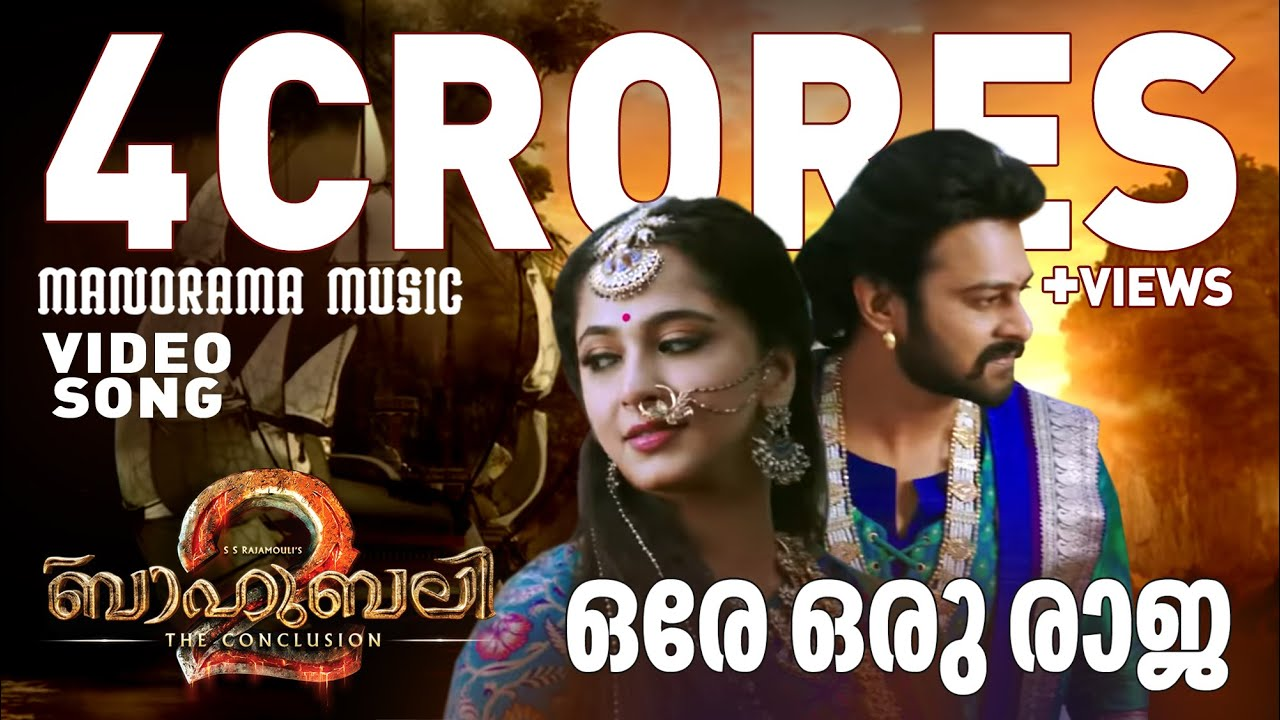 Ore Oru Raja | Video Song | Bahubali 2 The Conclusion | Prabhas | Anushka