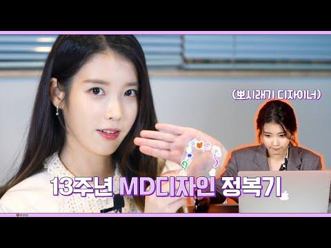 [IU TV] 13주년 MD 디자인 정복기