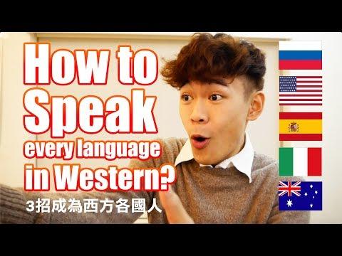 三招教會說各國語言!西方篇 How To Speak Every Language?(Western)|超強系列