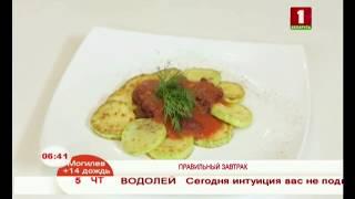 Жареные кабачки с томатным соусом из фасоли