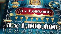 """Три печалби по 1 000 000 лв. в талоните на най-новата моментна лотарийна игра """"60 години СПОРТ ТОТО"""""""
