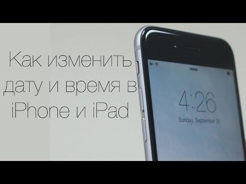 Как перевести время на айфоне 6