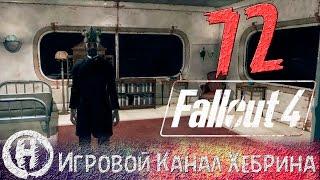 Прохождение Fallout 4 - Часть 72 Тайна дома Кэботов