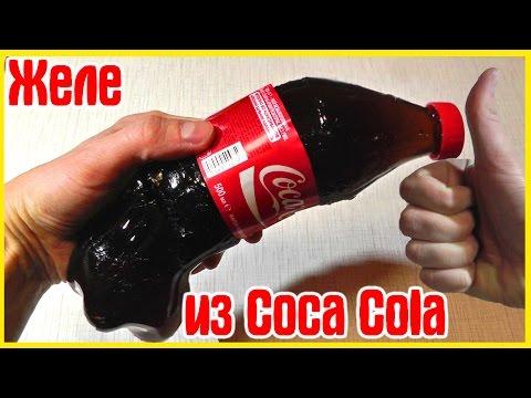 Рецепт КАК СДЕЛАТЬ ЖЕЛЕ ИЗ КОЛЫ  РЕЗИНОВАЯ Кока Кола Coca Cola   SkyVlad Влог