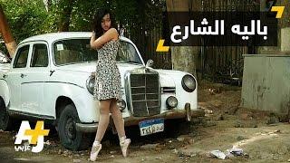 فيديو| باليه الشارع المصرى يعكس صورة القاهرة الجميلة