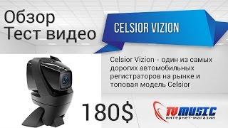 Обзор Celsior Vizion. Автомобильный видеорегистратор за 180$.(, 2017-03-05T09:00:03.000Z)