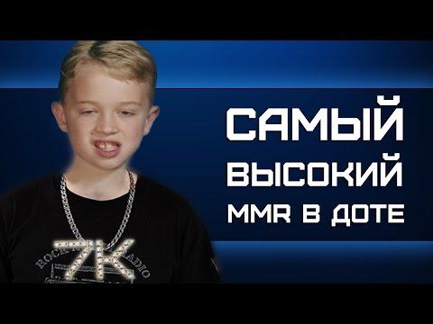 видео: САМЫЙ ВЫСОКИЙ mmr В ДОТЕ
