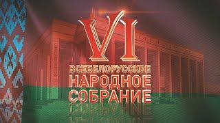 VI Всебелорусское народное собрание 11 февраля ONLINE. Прямая трансляция ВНС-2021   ПОЛНАЯ ВЕРСИЯ HD