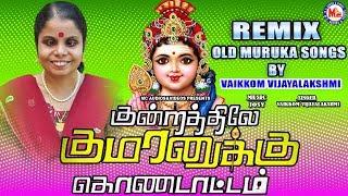 குன்றத்திலே குமரனுக்கு கொண்டாட்டம் Kundrathile Kumaranukku Kondattam Murughan Devotional Songs Tamil