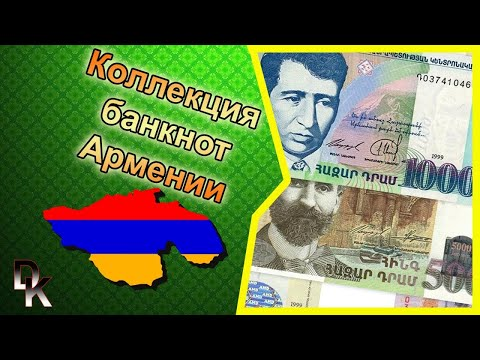 Full Collection Of 🇦🇲Armenian  Banknotes Dram / полная коллекция 🇦🇲 Армянских банкнот драм