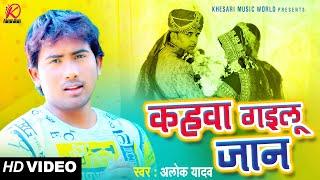 #VIDEO | कहवा गइलू जान | #Alok Yadav | Bhojpuri Sad Song 2021 | Khesari Music World
