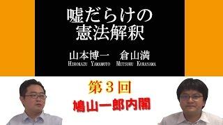 鳩山一郎内閣の林修三内閣法制局長官のもと、安全保障政策は大きく前進...