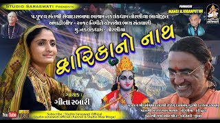 GEETA RABARI | દ્વારિકા નો નાથ | Toraniya Ashadhi Bij 2018 Live | અષાઢીબીજ ૨૦૧૮ | Studio Saraswati