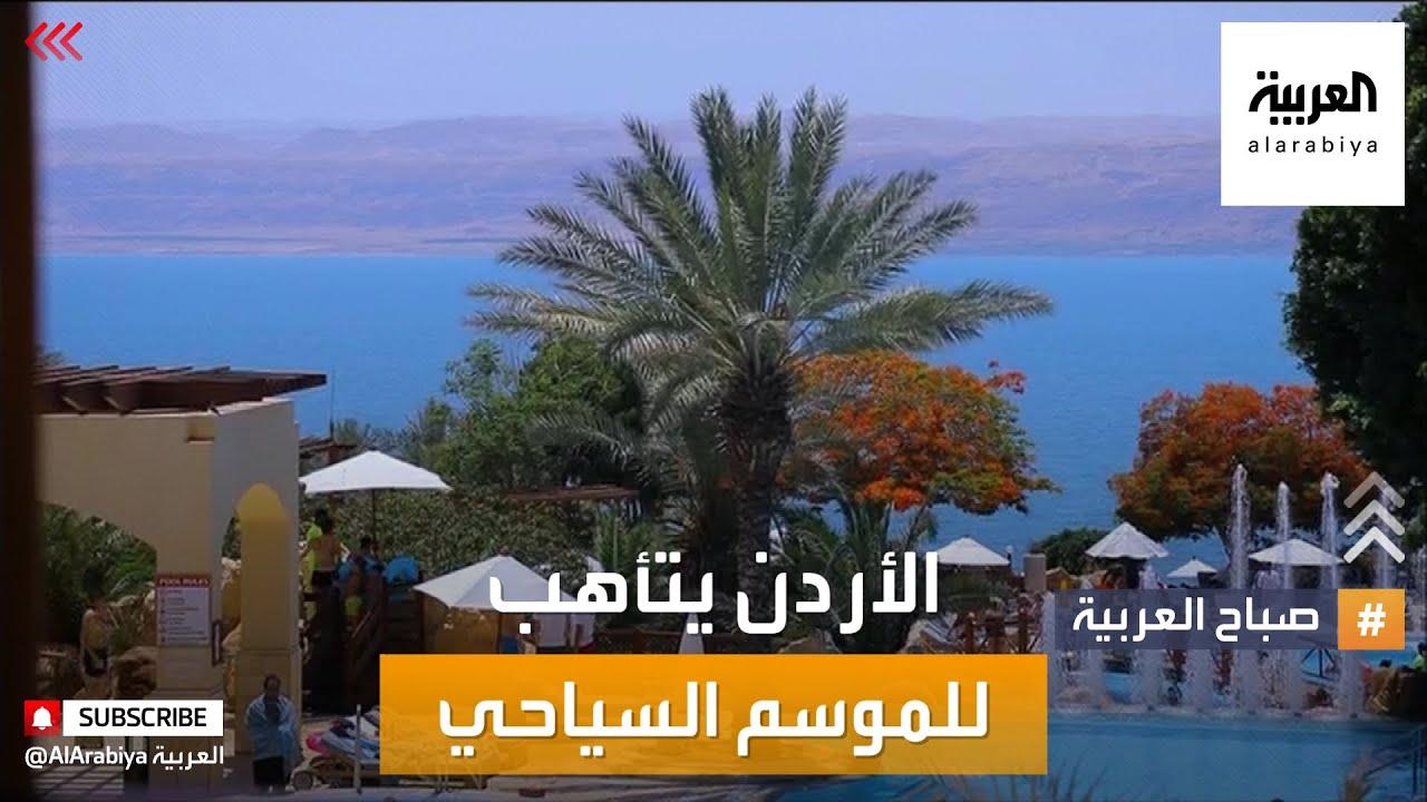 صباح العربية | هل يعود السياح إلى الأردن في هذا التاريخ؟  - نشر قبل 2 ساعة