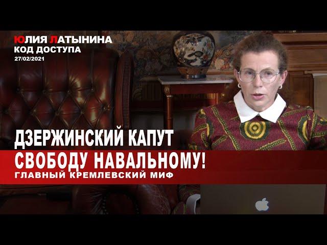 Юлия Латынина / Код Доступа / 27.02.2021 / LatyninaTV /
