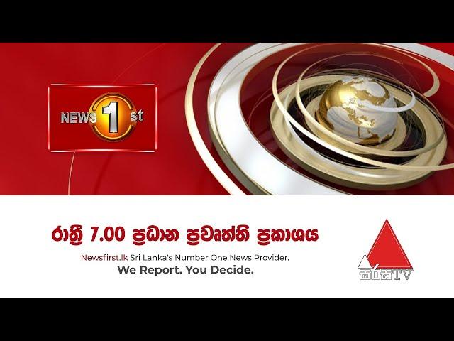 News 1st: Prime Time Sinhala News - 7 PM   (21-10-2020)