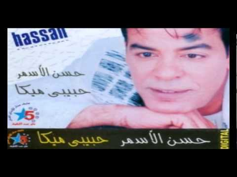 Hassan Al Asmar - Ah Ya Albak / حسن الأسمر - اة يا قلبك