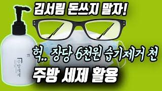 공짜로 안경 습기 없애는 법 (비싼 김서림방지 천, 비…