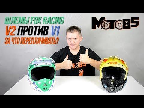 Сравниваем шлемы Fox V1 и V2. За что переплачивать.