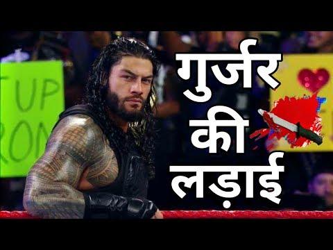 """"""" गुर्जर की लड़ाई """" l WWE Funny Video l WWE Comedy l Desi Dubbing l Sumit Dedha ( Gurjar)"""