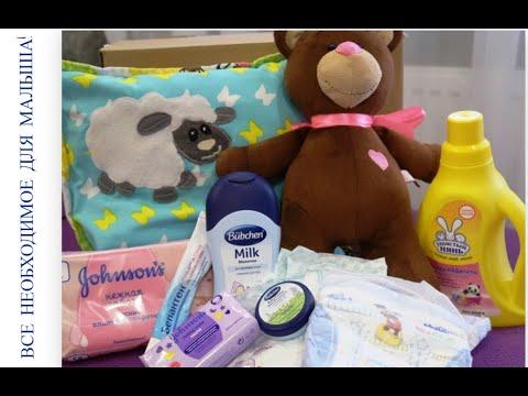 Вопрос: Как подготовиться к рождению ребенка?