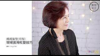 Angel Ho|媽媽髮型-細軟短髮吹風技巧 預覽片