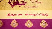 Wedding invitation four fold tamil manjal pathrikai youtube 118 stopboris Images