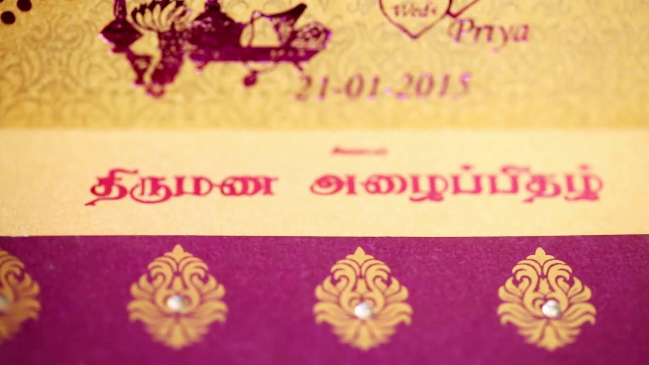 Manjal Neerattu Vizha Invitations - Free Custom Invitation Template Design | Verrado Drift