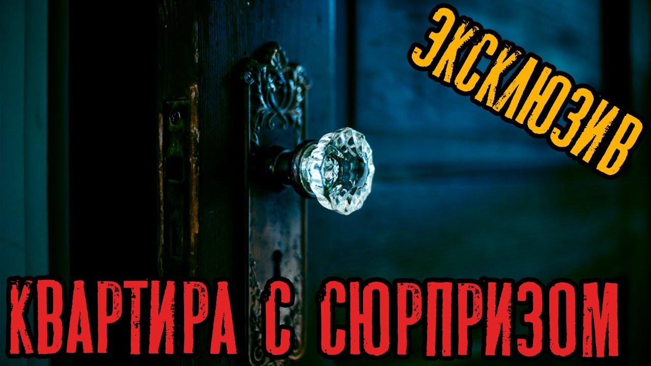 Страшные Истории - Квартира с сюрпризом (Сергей Зимин) ЭКСКЛЮЗИВ