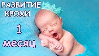 видео Развитие ребенка, первый месяц