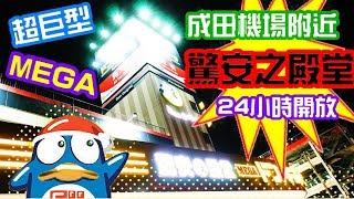 (2019)東京成田機場最近超巨驚安之殿堂,超抵買開24小時MEGA Don Quijote Narita
