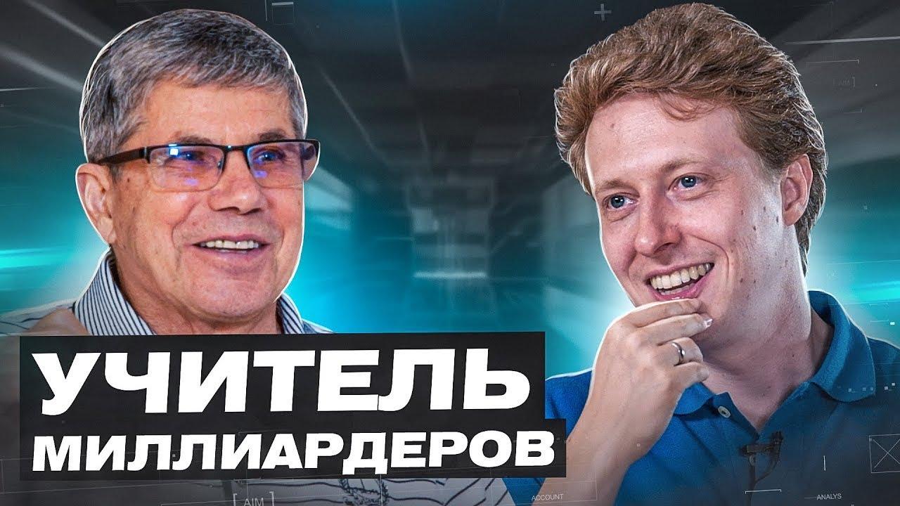 Владимир Тарасов даёт интервью Павлу Гительману