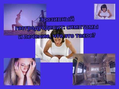 Эрозивный гастродуоденит: симптомы и лечение, что это такое?