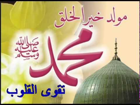 تاريخ مولد النبى محمد صلى الله عليه وسلم باليوم والشهر والسنه هجرى وميلادى Youtube