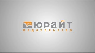 """Обзор новинок издательства """"Юрайт"""" 19/10/15"""