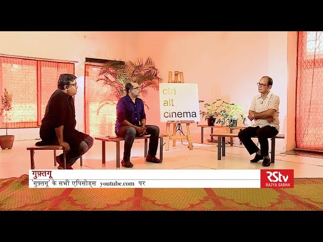 Guftagoo with Sandeep Chatterjee and Sudeep Chatterjee