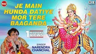 Je Main Hunda Datiye Mor Tere Baaganda | Narendra Chanchal | Sherawali Maa Bhajan | Jagran Ki Raat
