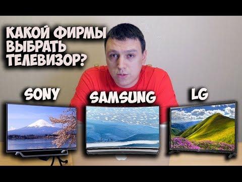 Какой фирмы выбрать телевизор?