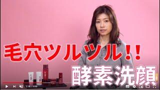 洗顔 頻度 酵素
