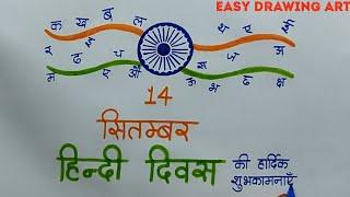 हिंदी दिवस ड्राइंग    how to draw hindi diwas drawing
