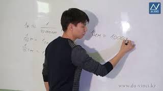 7 класс, 8 урок, Единицы измерения. Измерительные инструменты