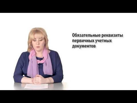 СПС КонсультантПлюс: Особенности документооборота в бухгалтерии. Нюансы оформления