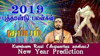 கும்பம் ராசி ★ புத்தாண்டு பலன்கள் ★ 2019 ★ Aquarius New year Prediction ★ Temple TV