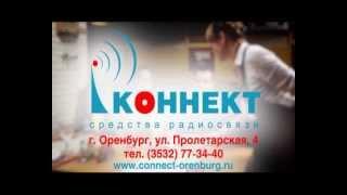 Коннект Системы вызова персонала(ООО «Коннект» предлагает беспроводную систему вызова официанта. Это простое решение для повышения уровня..., 2013-10-10T04:33:42.000Z)