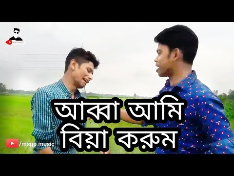 Eid New | Funny Video |  Bangla New  Funny | ( 2018 ) | Presented By | Msgp Music |