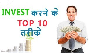 Top 10 Options/Types For Investment (hindi)