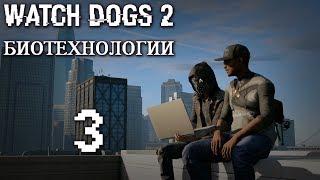 """Watch Dogs 2 DLC """"Биотехнологии"""" - Прохождение игры на русском [#3]"""